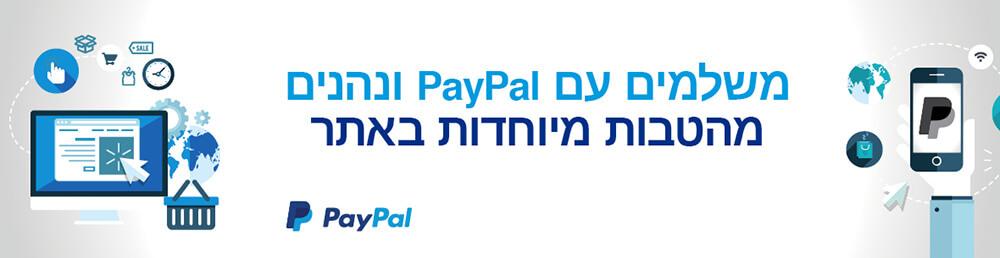 banner_PayPal_1000pix