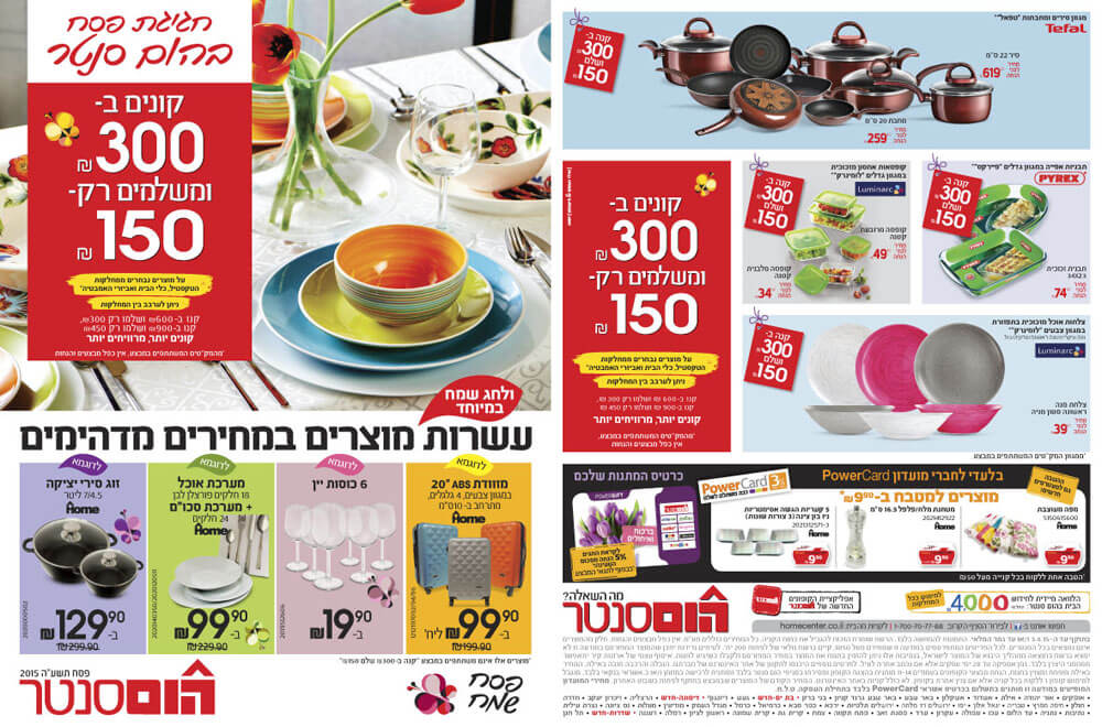 insert-pesach-cover_back-copy_18457272048_o